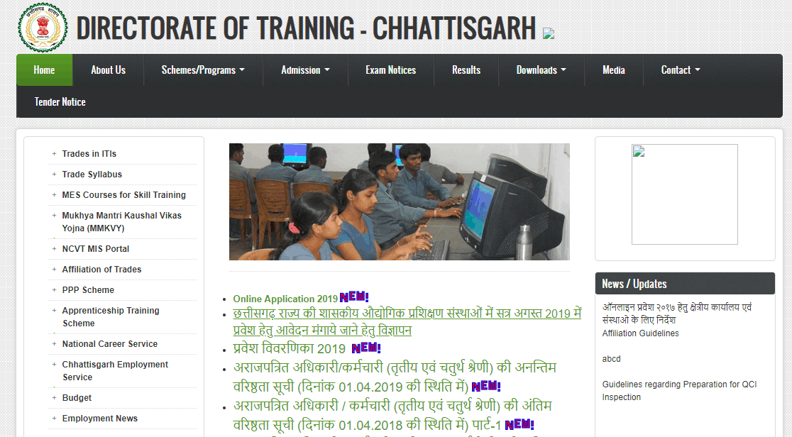CG ITI 2019 Merit List Published Today – PaGaLGuY