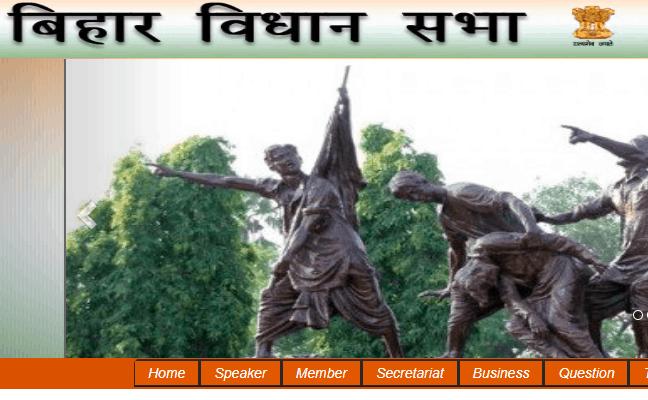 Bihar Vidhan Sabha Office Assistant 2019