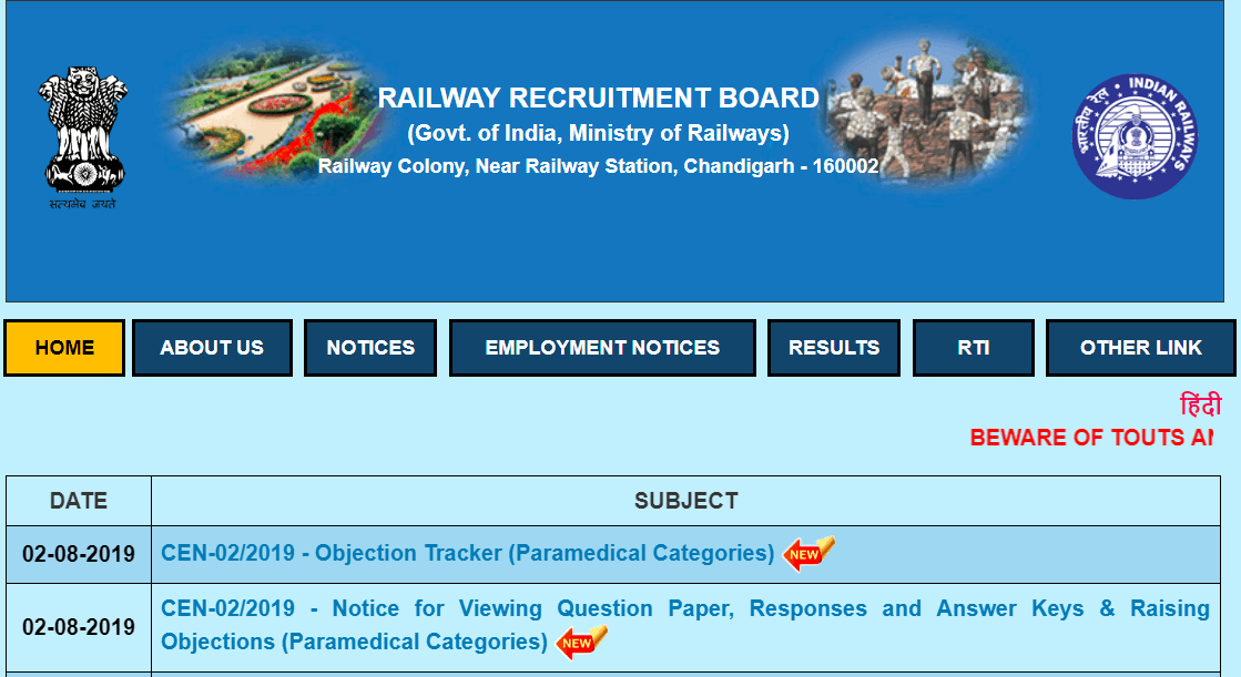 RRB JE CBT 1 2019: Result to be Announced by Next Week