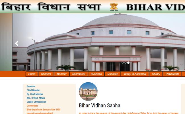 Bihar Vidhan Sabha Reporter Typing 2019