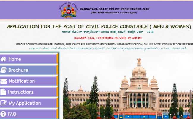 KSP Civil Police Constable 2019 Admit Card