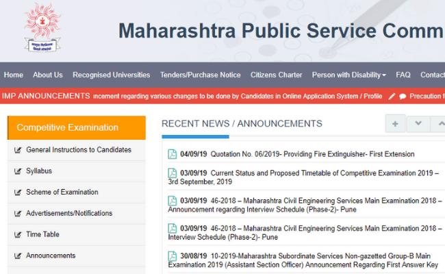 MPSC Exam Schedule Released