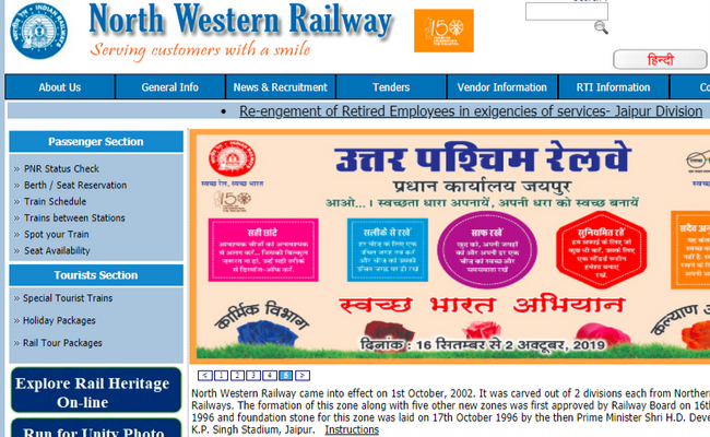NWR, Jaipur Recruitment 2019: Apply for 21 Sports Quota Posts