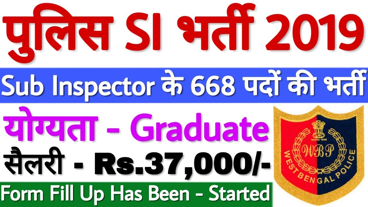 West Bengal Police Sub Inspector Recruitment 2019 | WB Police SI Recruitment 2019 Apply Online