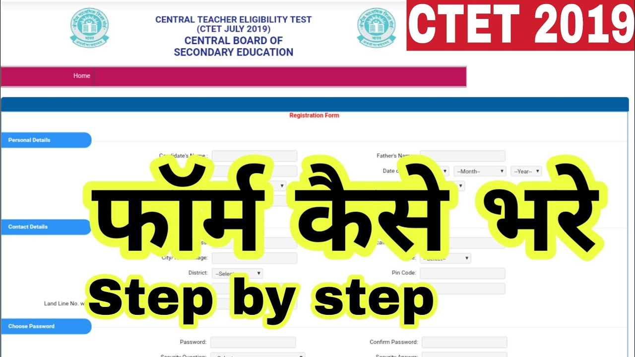 How to fill CTET 2019 Online Application form   Eligibility Criteria   CTET 2019   Study Channel