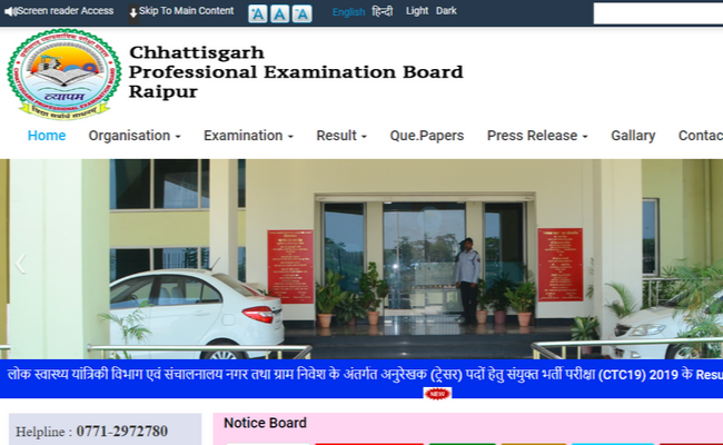 CG Vyapam 2019 Assistant Teacher Result and Final Answer Key
