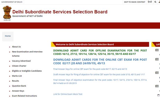DSSSB Junior Environmental Engineer Admit Card