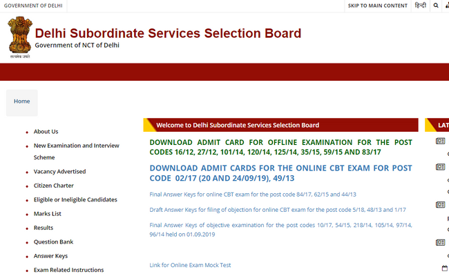 DSSSB Pharmacist and Junior Auditor LDC Admit Card 2019