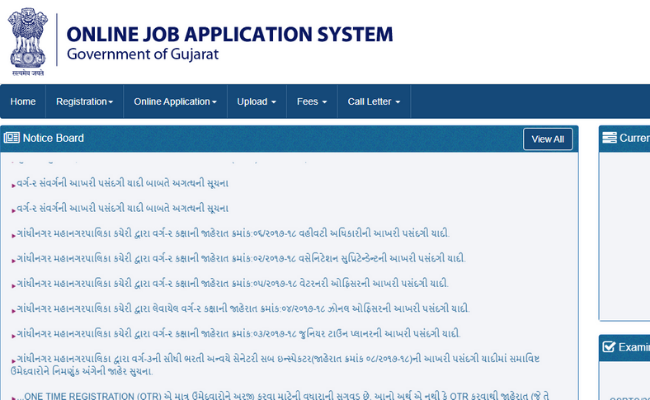 GSSSB Clerk and office Assistant Admit Card 2019