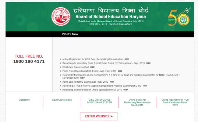 Haryana Open School Result 2019