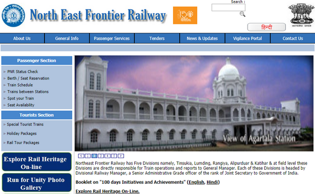 Northeast Frontier Railway Apprentice 2019