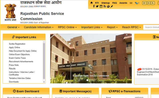 RPSC Assistant Engineer Mains 2019 Exam Date