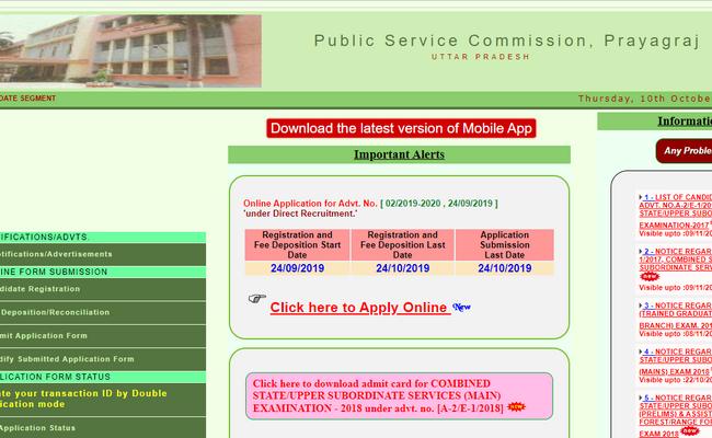 UPPSC PCS Prelims 2019 Revised Result