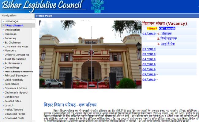 Bihar Legislative Council PA and Stenographer Result 2019