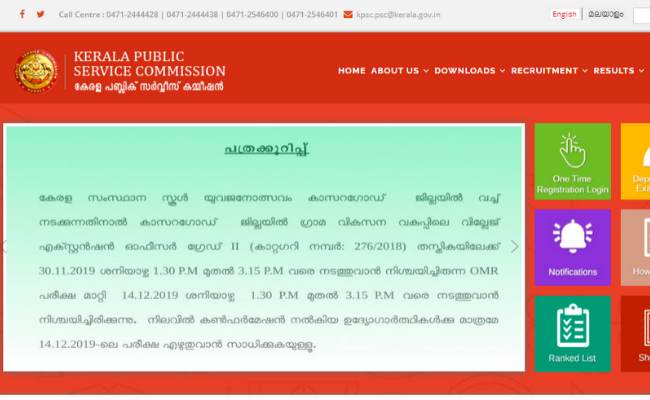 Kerala Administrative Services Notification 2019