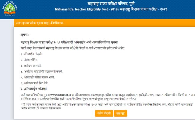 Maharashtra TET Registrations