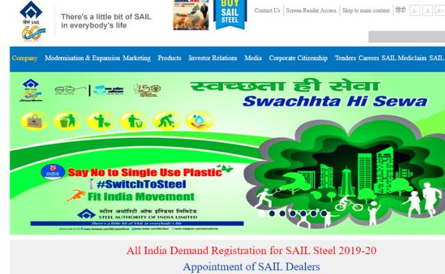 SAIL Bhilai Recruitment 2019