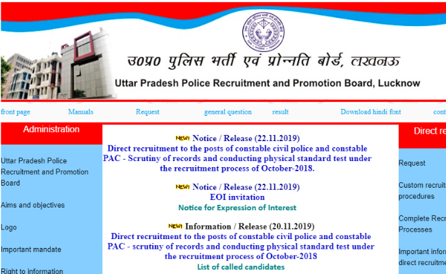 UP Police Constable DV/PST 2019