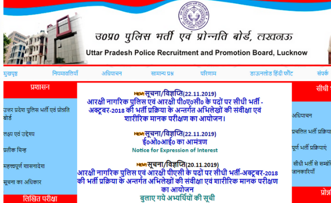 UP Police Constable DV/PST Admit Card 2019