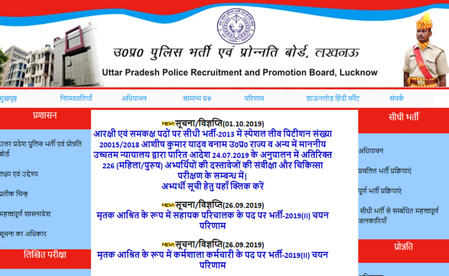 UP Police Constable PET Admit Card 2019