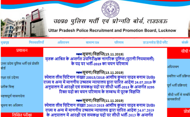 UP Police Constable Result 2019