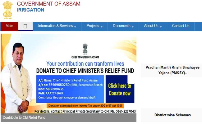 Assam Irrigation Department Recruitment 2020