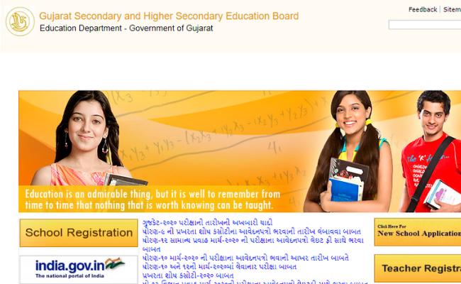 Gujarat Class12th Board Time Table