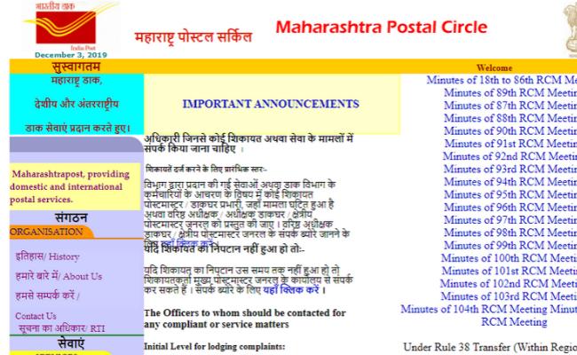 Maharashtra Post Circle Recruitment 2019