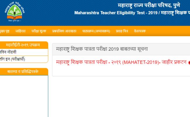 Maharashtra TET 2020