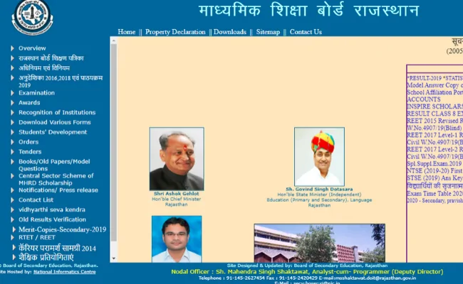 Rajasthan Class 10th Board Exam Time Table