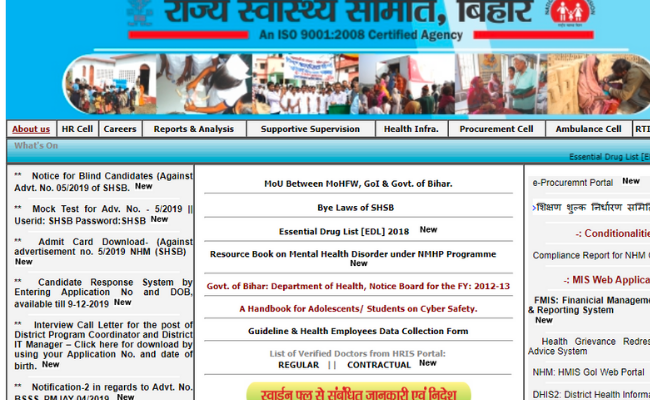 State Health Society Bihar Consultant 2019 Exam Admit Card