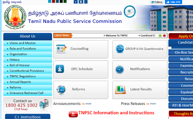 TNPSC Group I Mains Result 2019