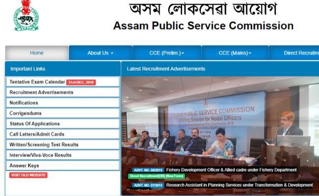 Assam PSC Recruitment 2020
