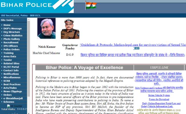 Bihar Police Constable 2020 List of Exam Centres