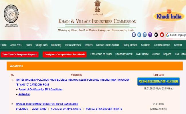 KVIC MSME Recruitment