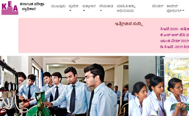 Karnataka KCET 2020