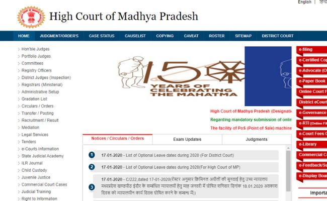 MP High Court Recruitment 2020