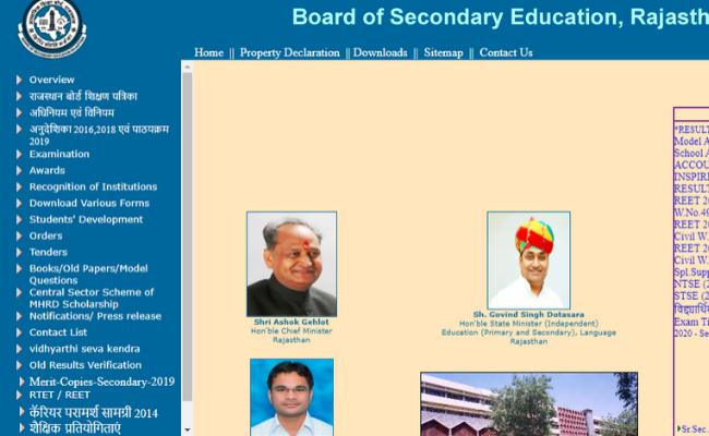 Rajasthan Board Cancelled Librarian Recruitment Exam