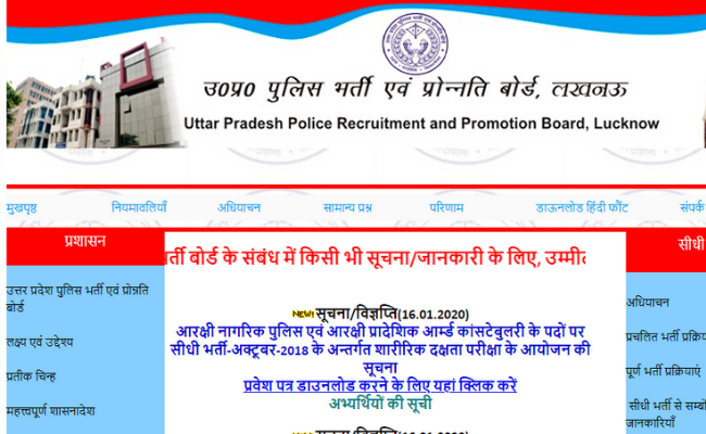 UP Police PAC Exam 2019