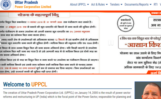 UPPCL Personnel Officer Admit Card 2020